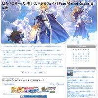 はらぺこサーバン党!|スマホでフェイト!Fate/Grand Order まとめ