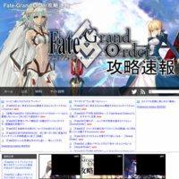 Fate-Grand/Order攻略速報
