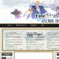 FateGO攻略まとめ|Fate/GrandOrder速報