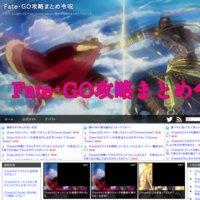 Fate・GO攻略まとめ令呪