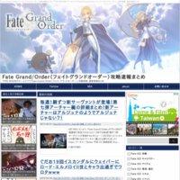 Fate Grand/Order(フェイトグランドオーダー)攻略速報まとめ